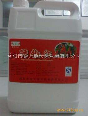 厂家直销纯天然食品着色剂辣椒红色素油溶150E非晨光