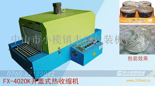 中山厂家直销热缩膜包装机 过塑膜机 质量保证