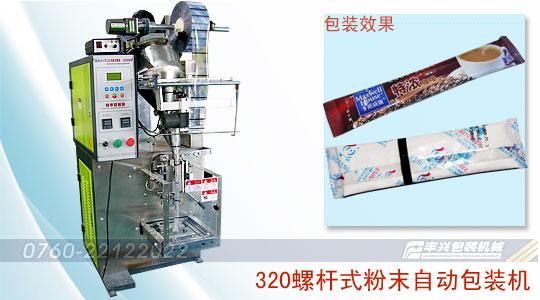 小袋调味粉末专用包装机 全自动粉剂包装机