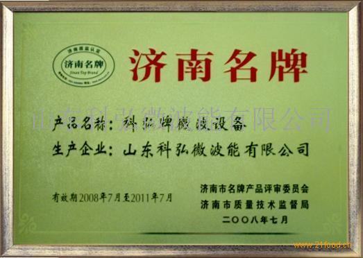 济南微波干燥设备批发 三包承诺