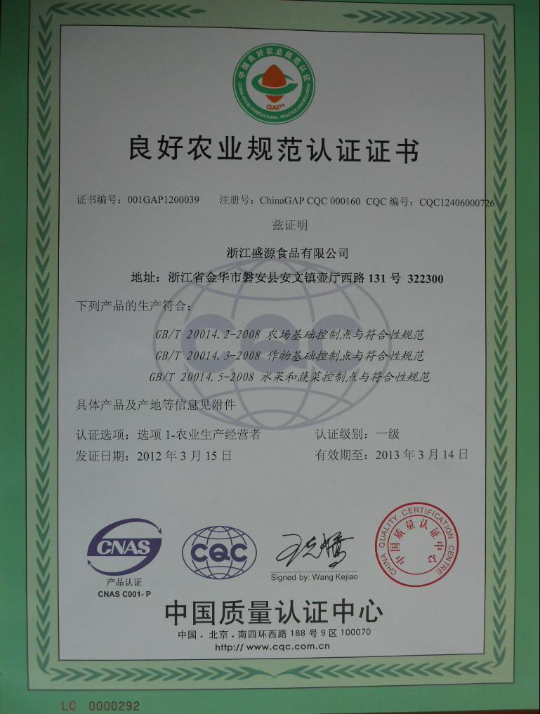 良好农业规范认证证书