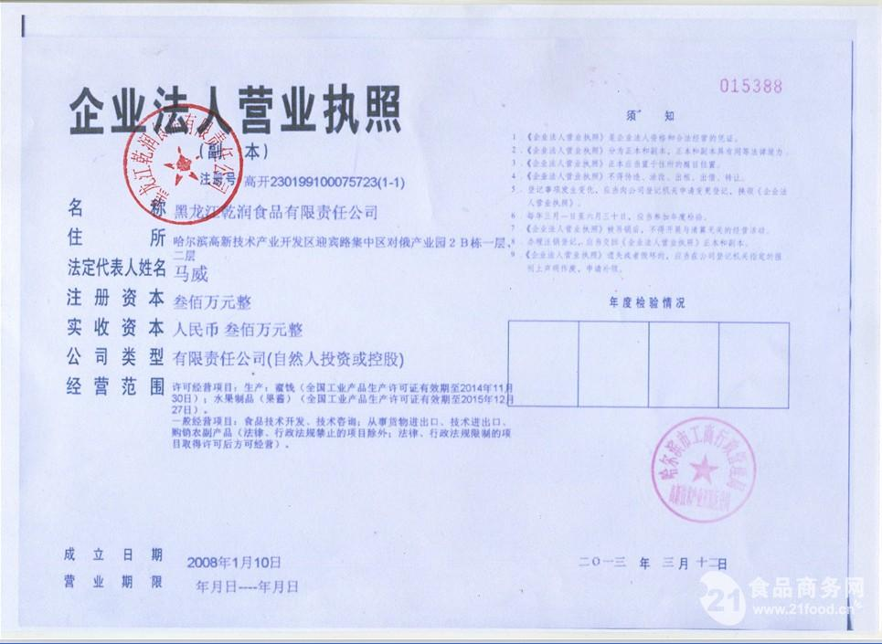 乾润食品企业法人营业执照副本