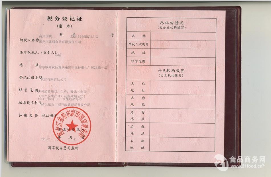 乾润食品税务登记证