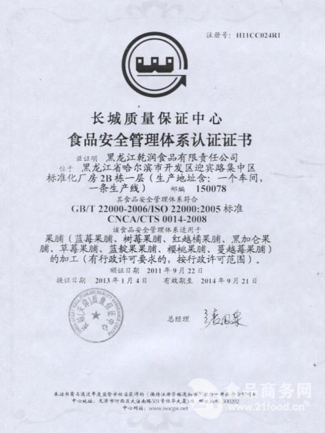 长城质量食品安全管理体系认证证书