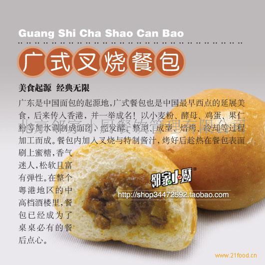 广式叉烧餐包 港式传统美食 粤港地区的中高档酒楼里经典美食