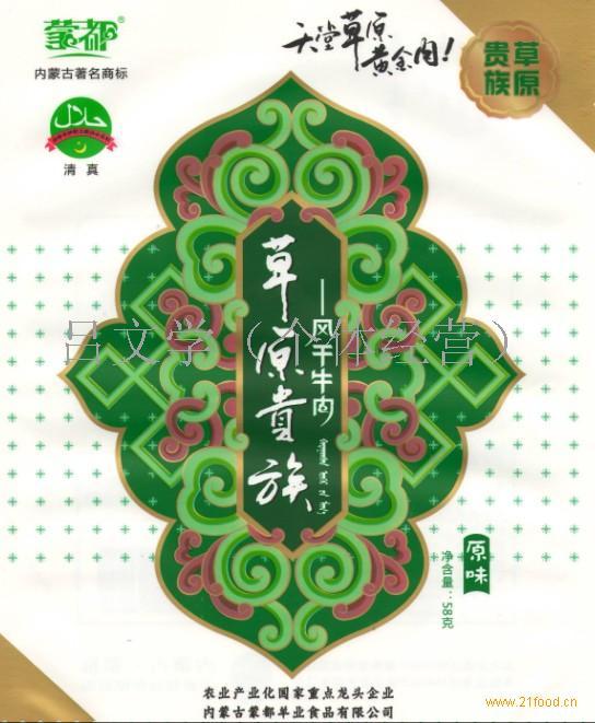 蒙都58g草原*