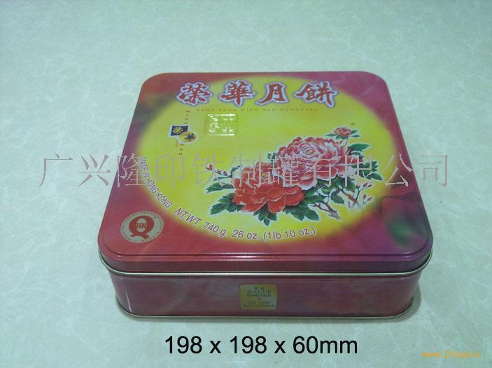 荣华月饼罐、饼干盒