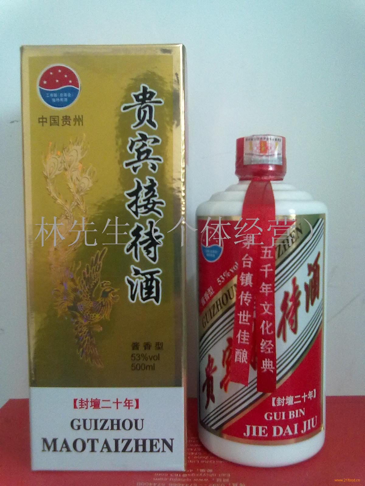 贵州茅台镇贵宾接待酒招商 白酒