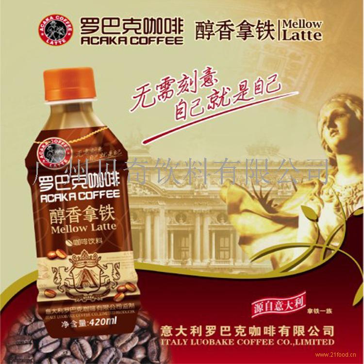 诚招黑卡、冰牛、东鹏、经销商代理醇香拿铁咖啡饮料