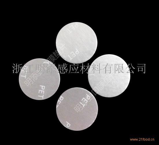 铝箔封口膜