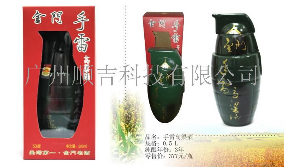 台湾*酒金门高粱酒炮弹酒之手雷