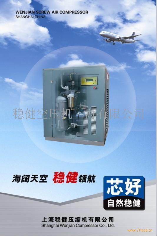 稳健螺杆空压机销售服务JB-50A