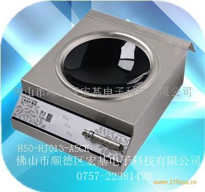 H50小炒炉磁控款商用电磁炉