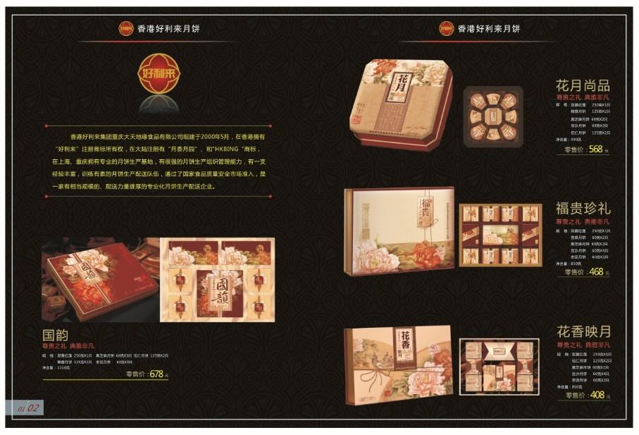好利来月饼价格表_供应香港好利来月饼礼盒