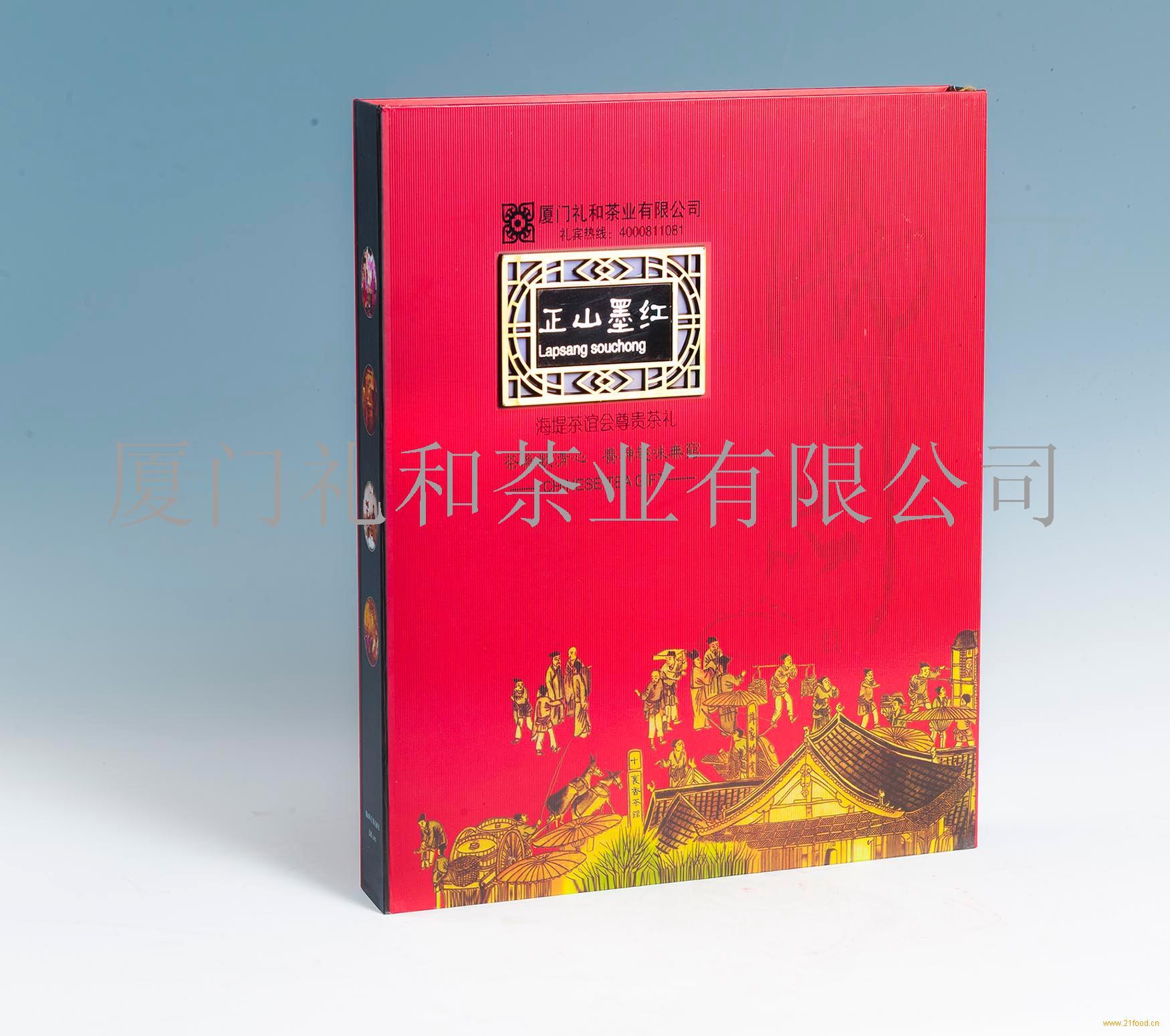 正山墨红红茶