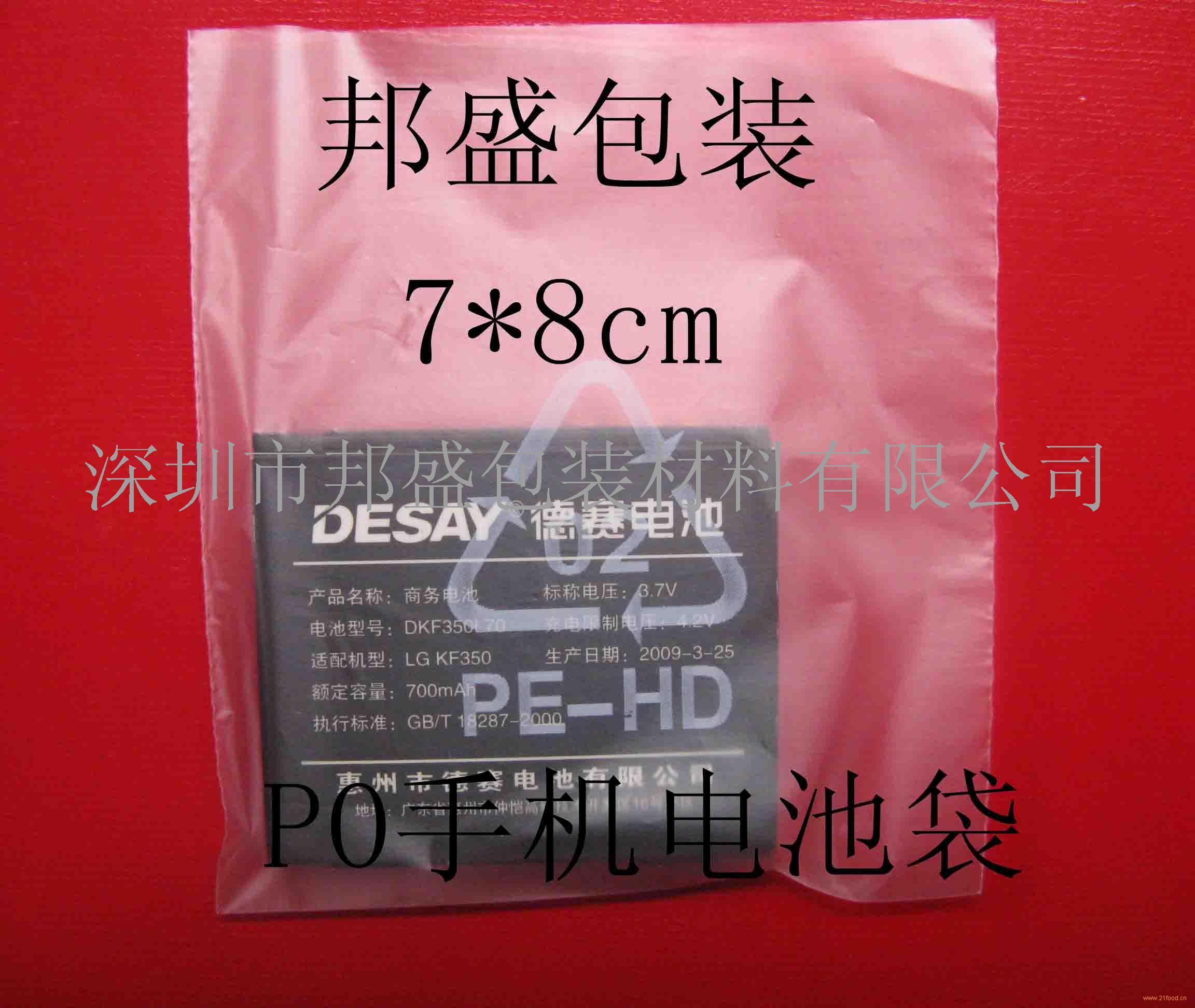 环保PO印刷袋