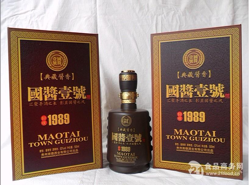 茅台镇酱香 国酱壹号1989高档礼盒