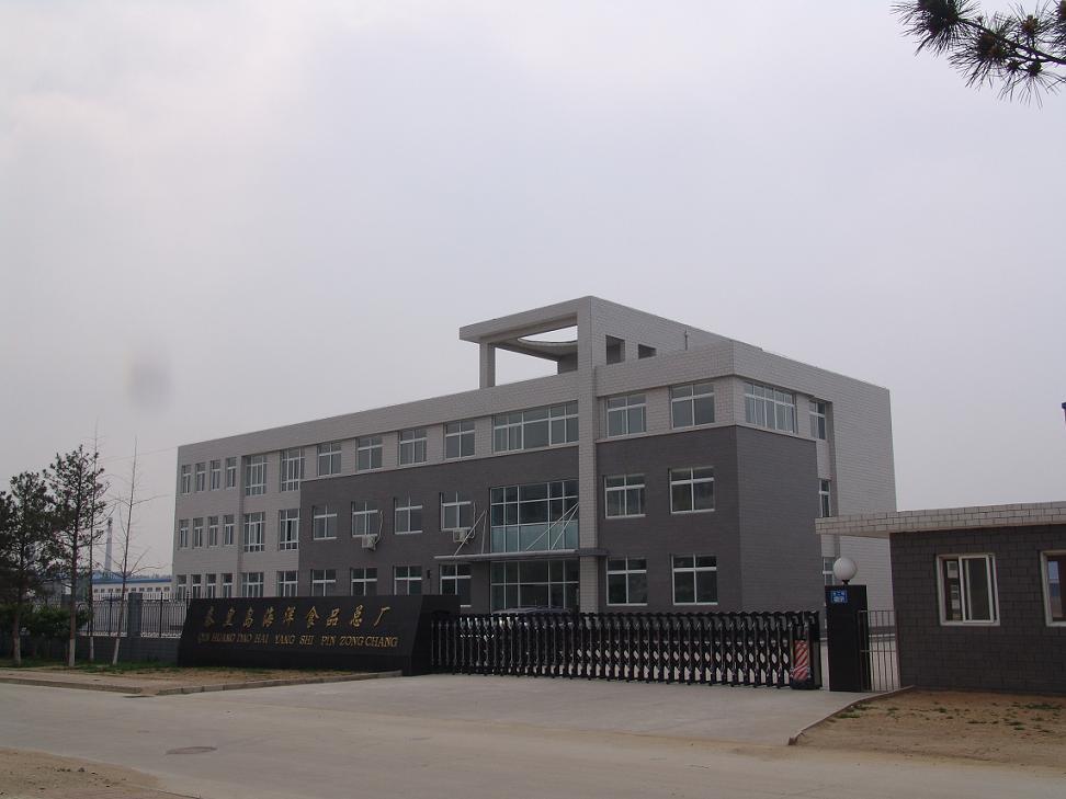 秦皇岛海洋食品总厂(原中国人民解放军第四00三工厂)始