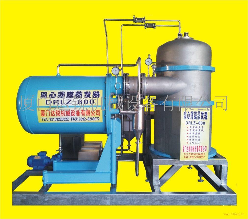 离心薄膜蒸发器