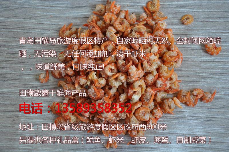 青岛田横特产虾米