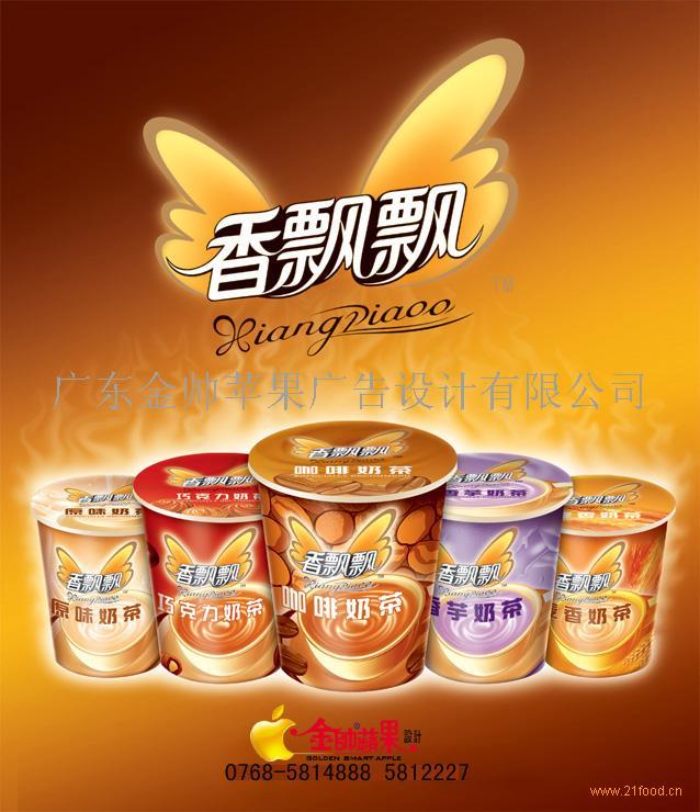 食品商务网 公司库 广东金帅苹果广告设计有限公司 产品展示 > 香飘飘