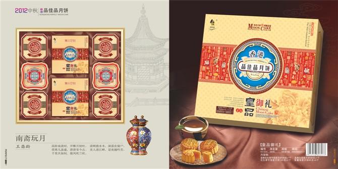 皇品御礼月饼礼盒批发价格@广东深圳 糕点-食品商务网