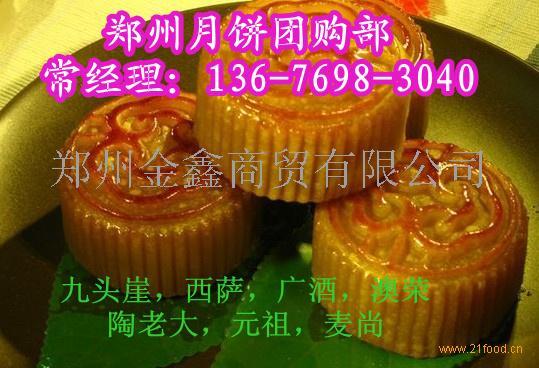 元祖雪月饼图片和价格 元祖雪月饼价格 元祖雪月饼