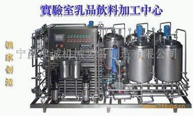 实验室乳制品设备