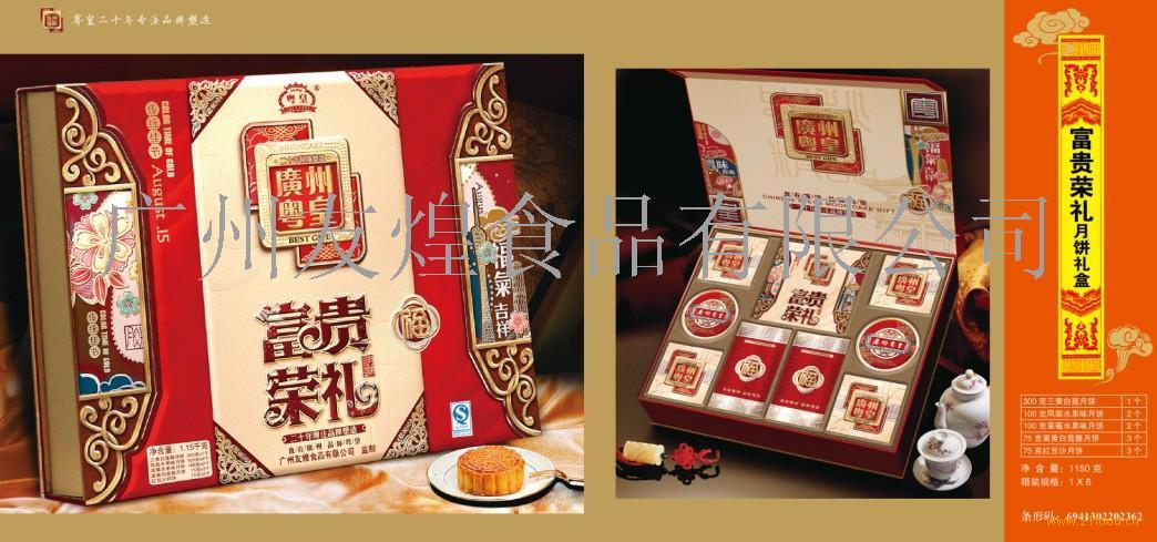 广州粤皇月饼