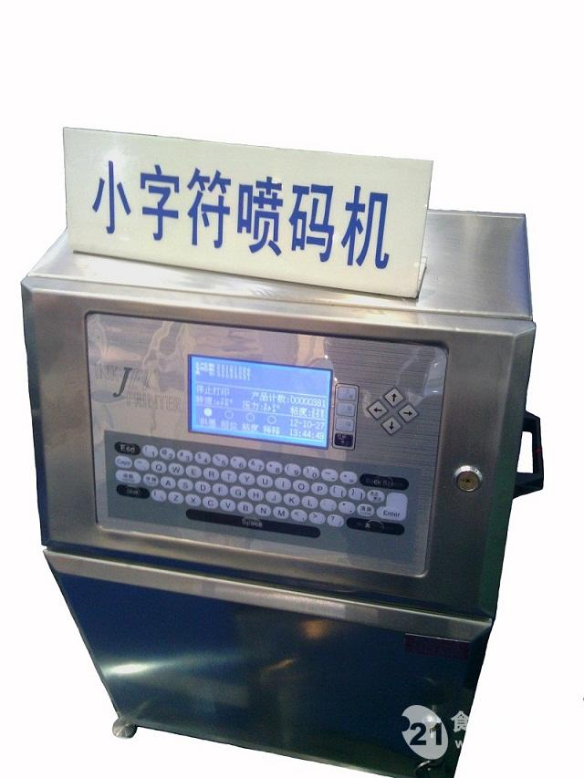 食品日化用品电子五金生产日期小字符喷码机