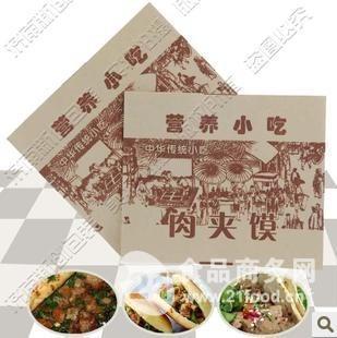 营养小吃肉夹馍袋14*12