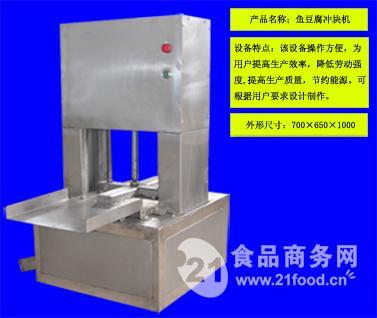 鱼豆腐机器