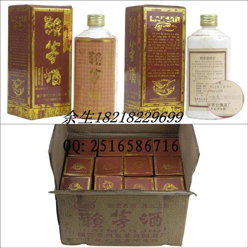 贵州赖茅92红标53度酱香型赖茅酒