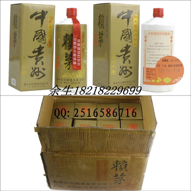 97年赖茅酒贵州赖茅系列53度酱香白酒
