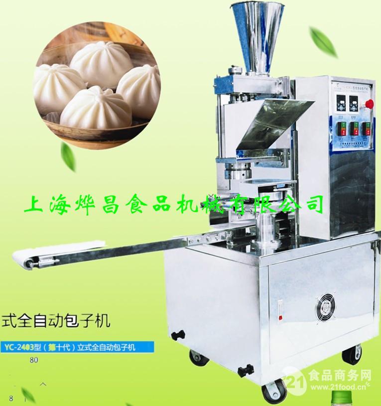 上海专业生产包子机