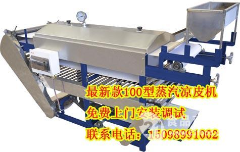 100型全自动蒸汽凉皮机