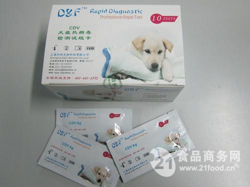 犬瘟热(CDV)快速检测试纸条