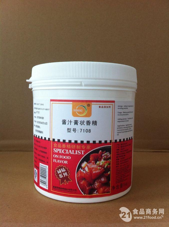 7108C酱汁膏状香精