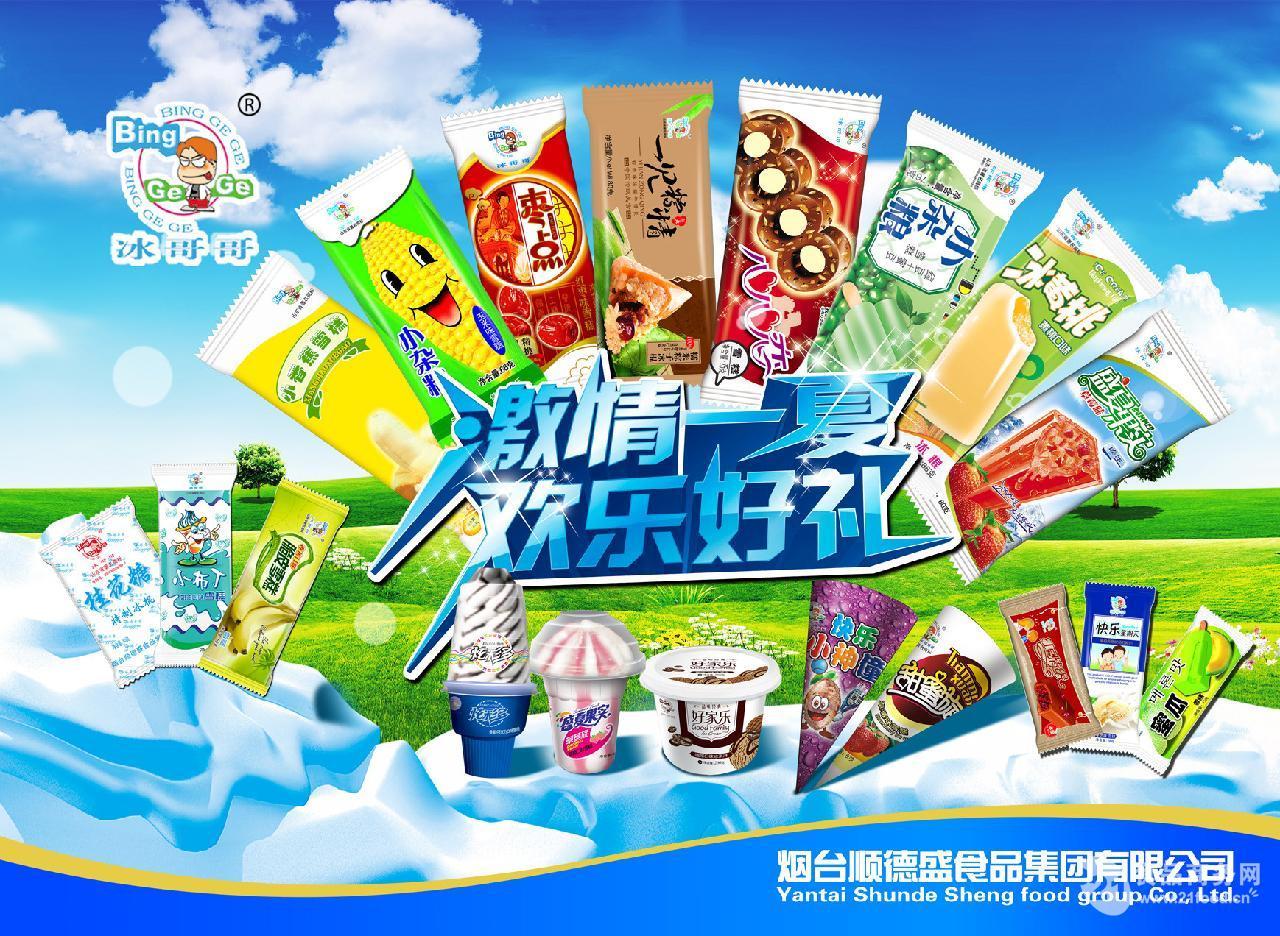 供应圣蔓雪经典爽滑桶装冰淇淋2013-05