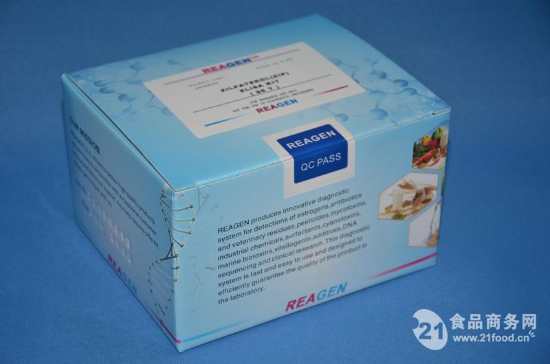 氟喹喏酮(牛奶)快速检测试纸条