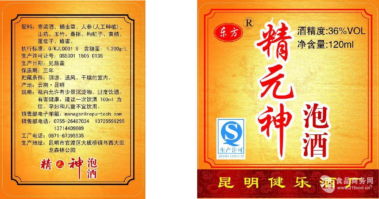 云南傣族传统泡制酒