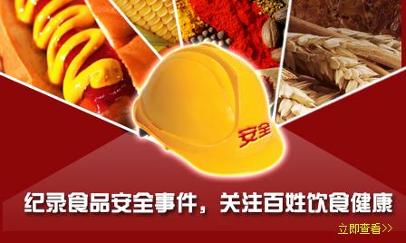 食品商务网《食品质量与安全频道》