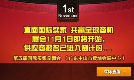 第五届国际买家见面会 ( 广东中山市黄埔会展中心 )