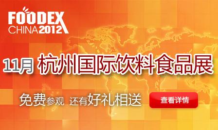 11月杭州国际饮料食品展