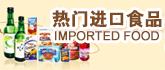热门进口食品招商