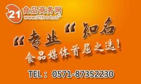 食品商务网媒体