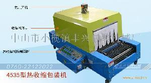 FX-4535热缩膜收缩机