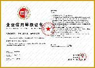 诚信保障证书