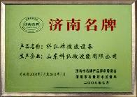 济南名牌产品