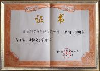 行业协会会员证书